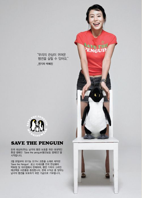 Save the Penguin - Park Ye Jin